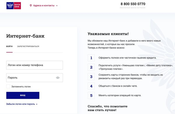 почта банк онлайн заявка на кредитную карту оформить взять кредит на свою карточку