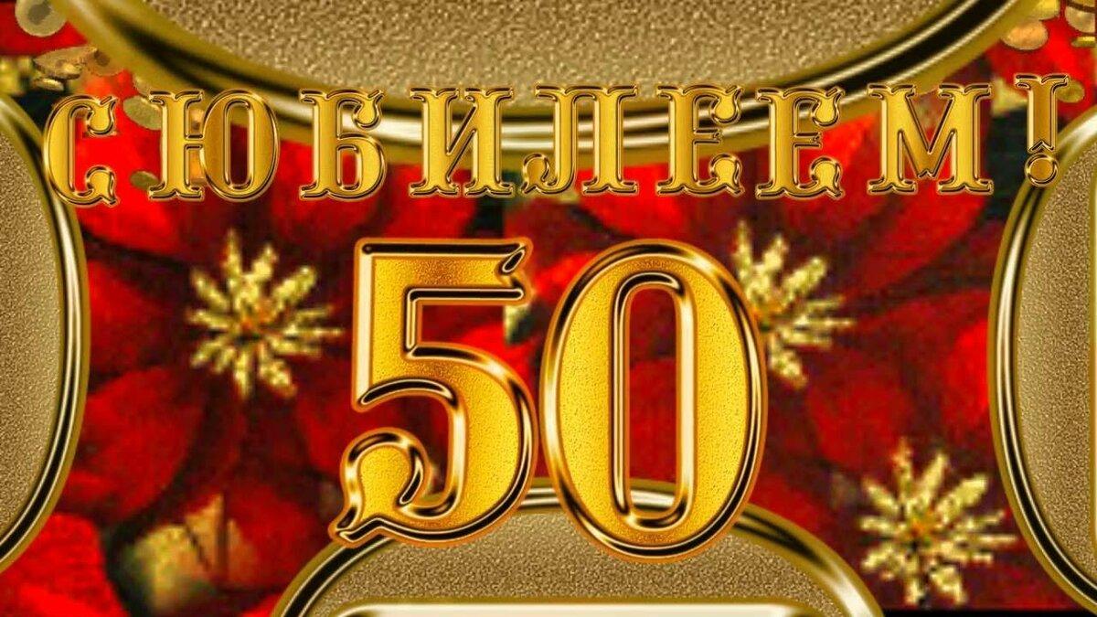 Картинка к 50 летию
