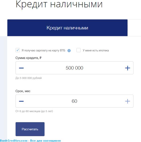втб рязань потребительский кредит турбозайм оставить заявку перевод на банковскую карту