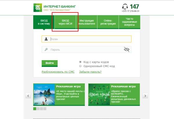 Онлайн кредит беларусбанка через интернет банкинг
