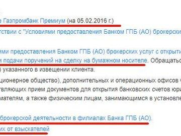 Газпромбанк в мурманске взять кредит банк втб заявка на кредит онлайн