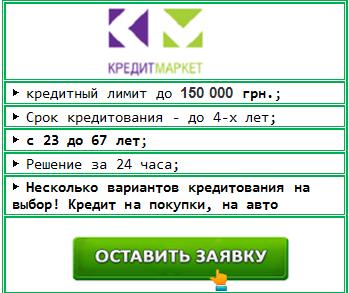 кредит 24 часа москва