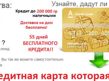Заявки на кредит онлайн без справок красноярск взять кредит быстро спб