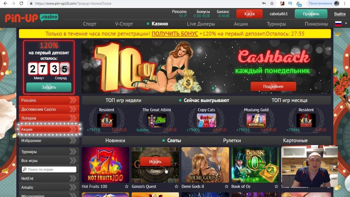 бонус код в казино pin up