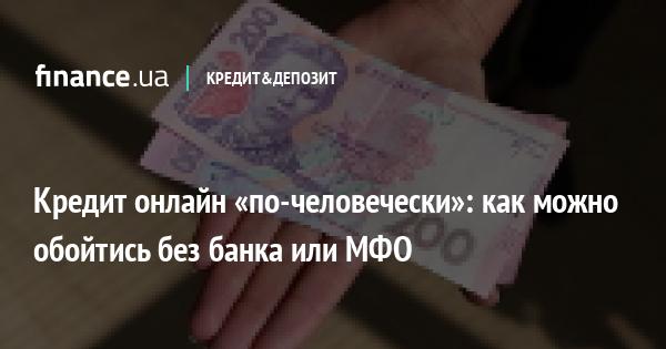 кредит 100 тысяч рублей на 3 года