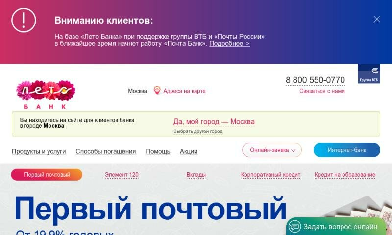 лето банк кредитная история