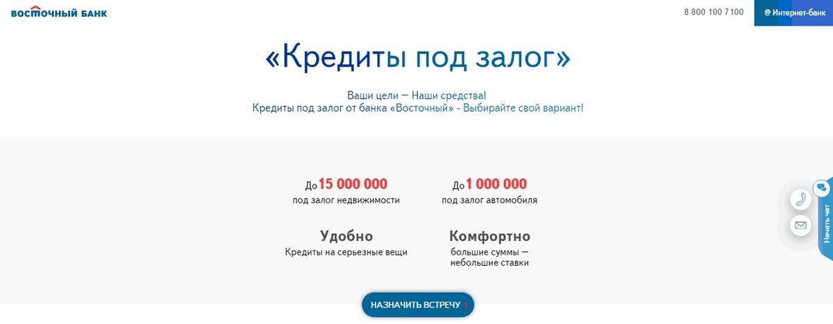 восточный банк лечение кредитной истории