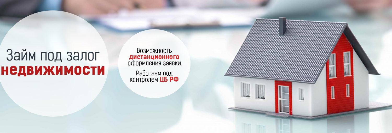 кредит под залог недвижимости в могилеве