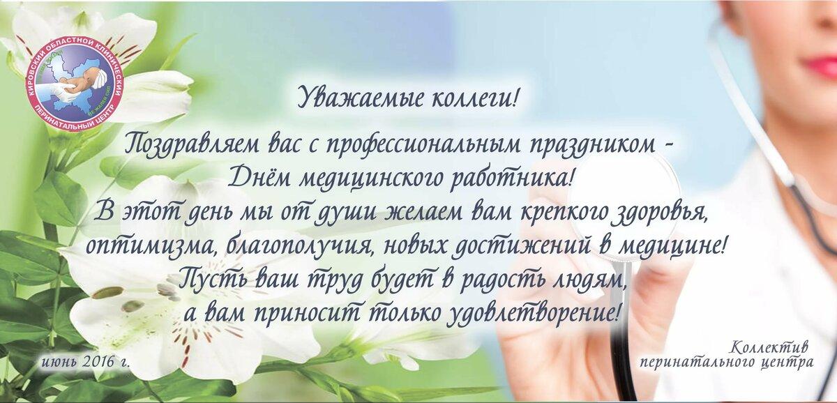Поздравления к дню медика коллективу