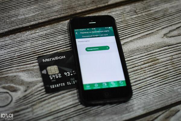 положить деньги на телефон в кредит потребительский кредит 12 процентов