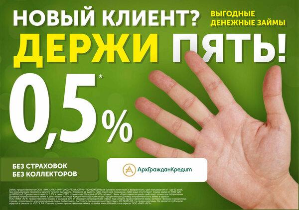 реклама микрокредитов