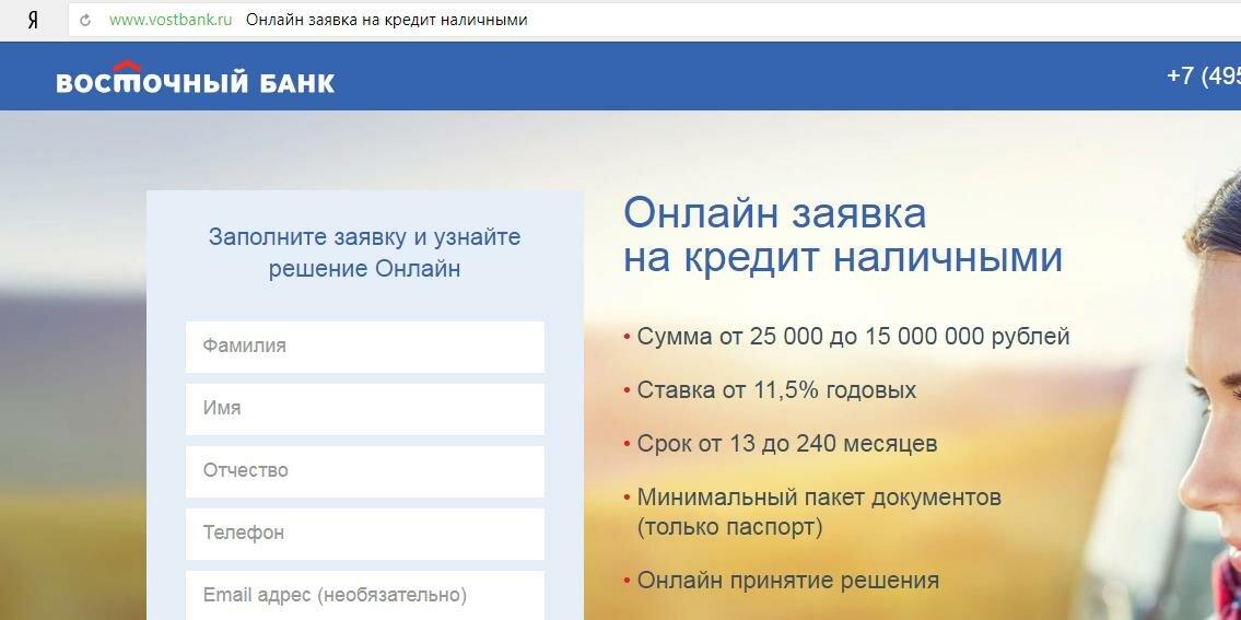Втб 24 оформить кредит онлайн