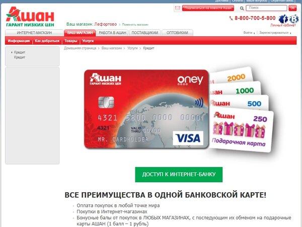 Юникредит банк онлайн кредит кредит от втб под залог недвижимости