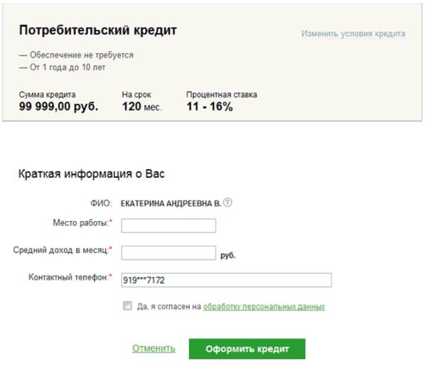 оформить заявку в несколько банков как узнать остаток на мтс
