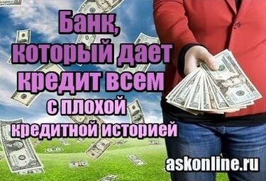какие банки дают потребительский кредит оформить займ сбербанк
