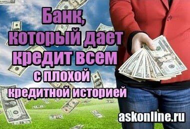 Займ на киви кошелек без отказов мгновенно онлайн без банковской карты с плохой кредитной историей