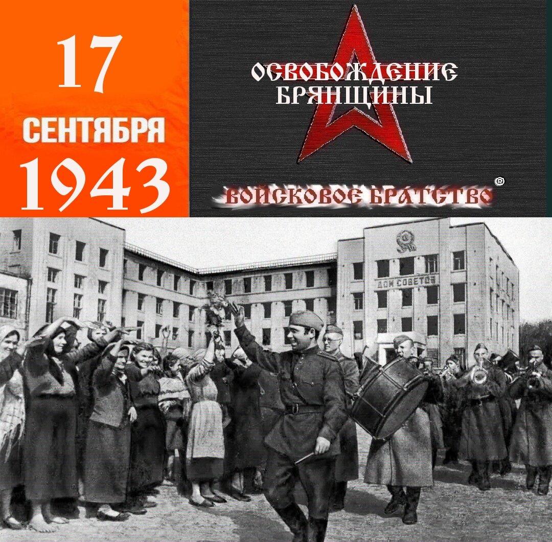 Открытки ко дню освобождения брянщины
