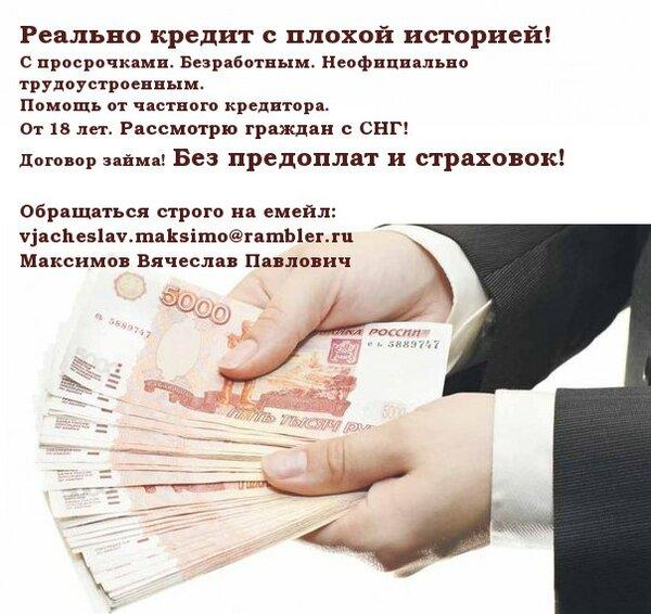 честный частный займ без предоплат банк который дает кредит с плохой кредитной историей