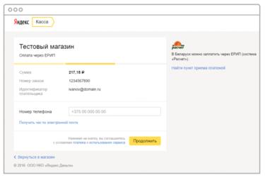 Взять кредит яндекс деньгах заявка на кредит европа банк онлайн