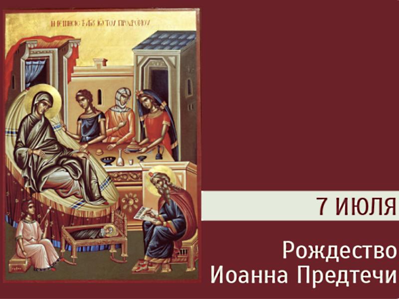 решили картинка с праздником иоанна крестителя дебютная