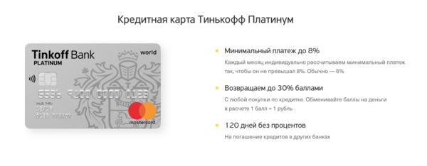 как снять деньги с кредитной карты тинькофф без процентов number to capital one credit card