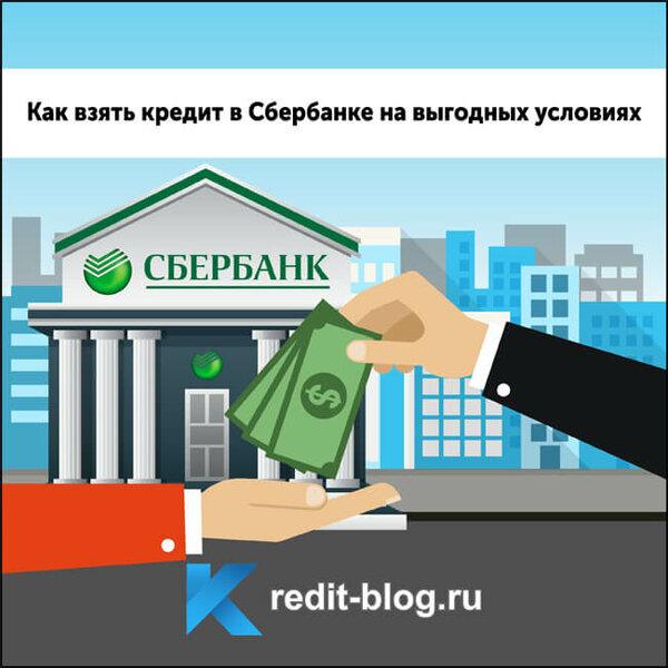 Как взять кредит в г саянск где взять деньги чтоб погасить кредит