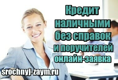 кредит киров без справки о доходах онлайн
