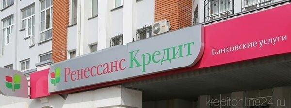 Банк ставрополь кредит