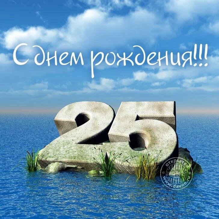 Поздравление с днем рождения-25 год