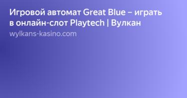 Great blue играть