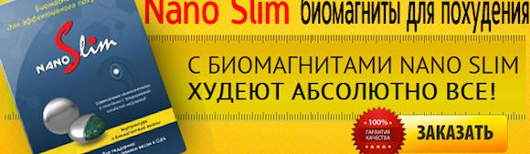 nanoSlim - биомагниты в Сызрани
