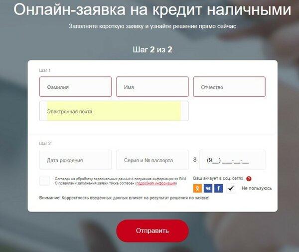 Sravni ru калькулятор кредита