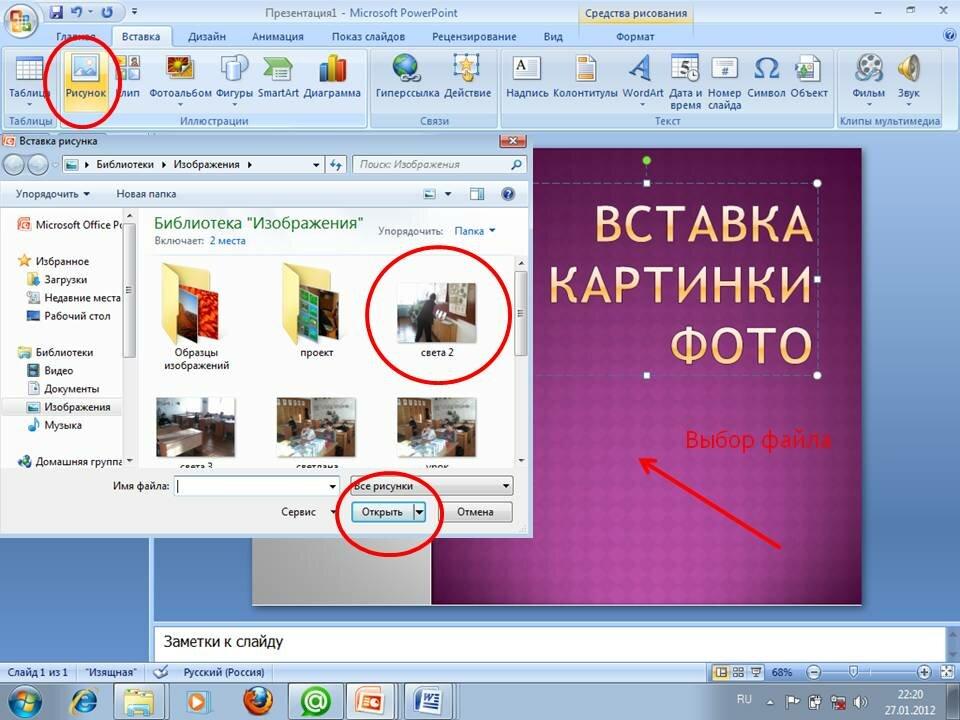 как вставить картинку с интернета в презентацию восхищаюсь фигурной