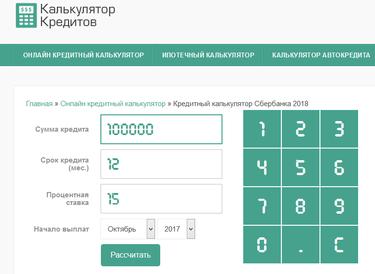 Проценты по кредиту в сбербанке калькулятор онлайн сбербанк взять кредит в москве
