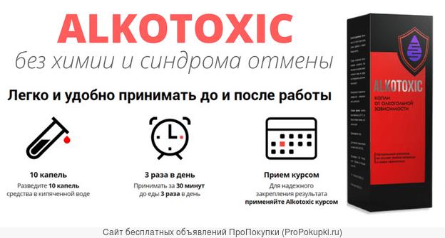 Alkotoxic от алкогольной зависимости в Караганде