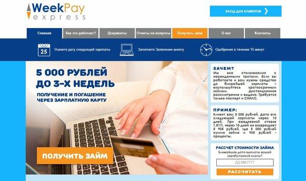 быстрый займ безотказно без паспорта rsb24.ru кредит с господдержкой на автомобиль 2020