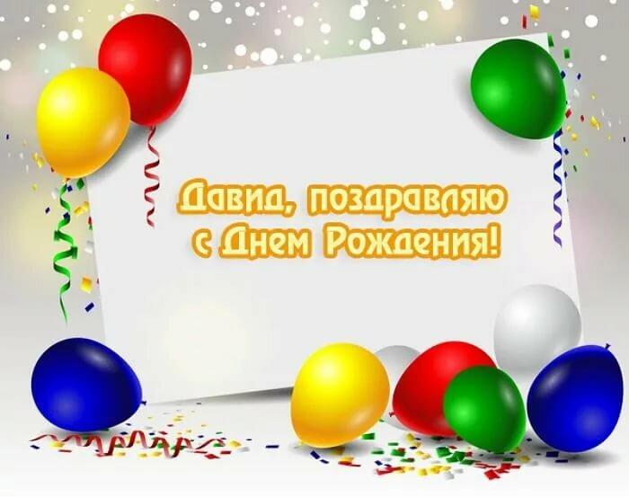 С днем рождения картинки марату