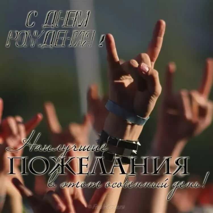 Поздравления с днем рождения от рок музыкантов