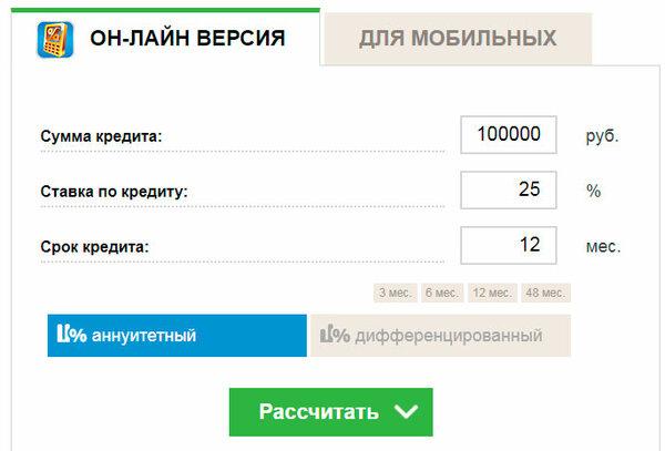 Онлайн калькулятор ипотечного кредита газпромбанк по копии паспорта взять кредит