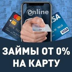Займы онлайн без проверок срочно круглосуточно