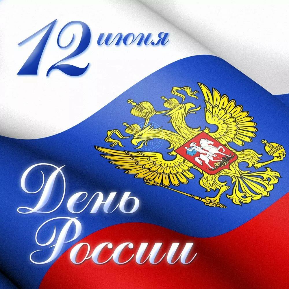 Картинки поздравления с днем россии 2019, картинках контакте