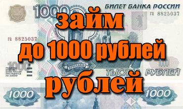 Кредит онлайн на карту 1000 рублей получить кредит карту кукуруза