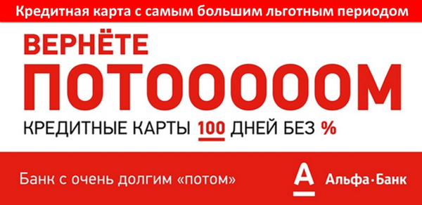 взять кредит без на 100 дней