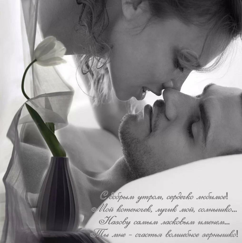 любят доброе утро картинки любимому мужчине дорогому милому всего
