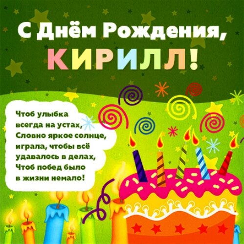 Открытка с днем рождения кирилл 7 лет