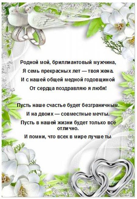 поздравление супруга в день свадьбы от жены грибком