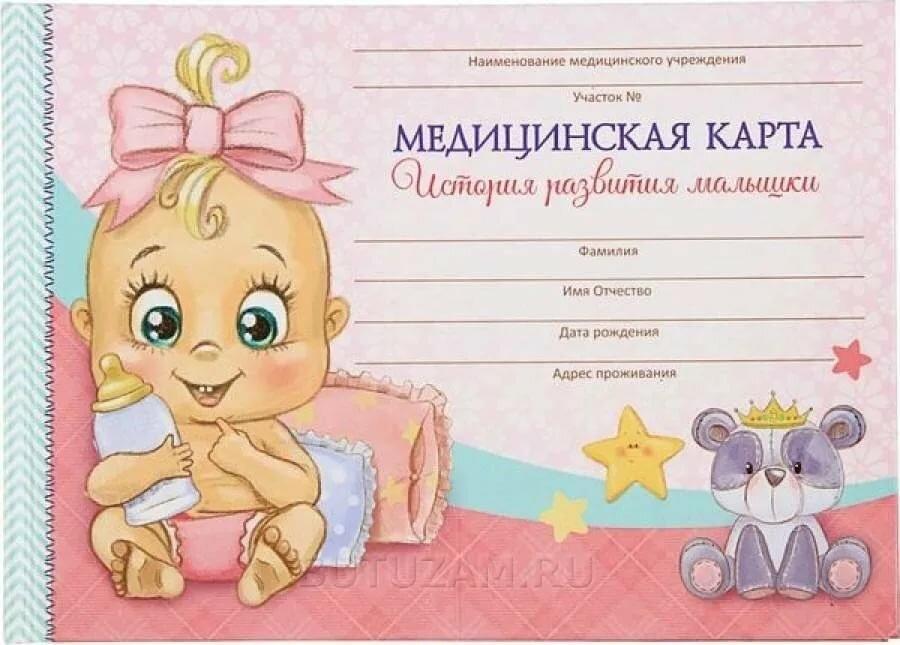 Картинки для амбулаторной карты ребенка