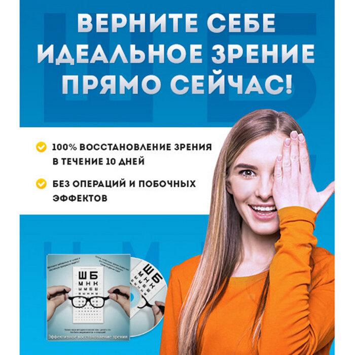 Восстановление зрения Нет Очкам! в Красногорске