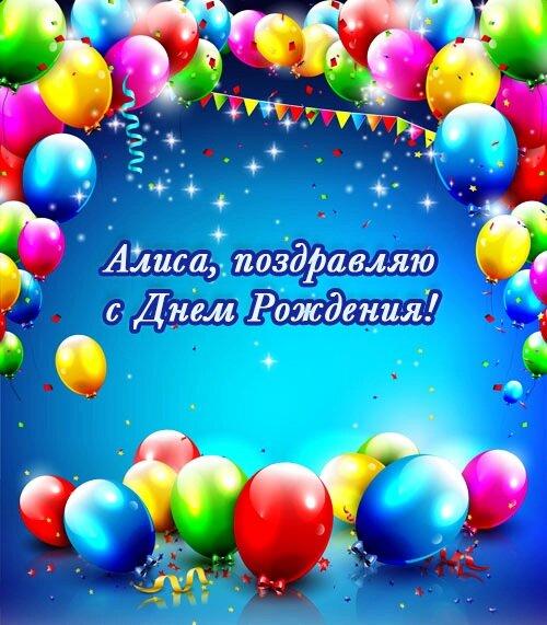 Алисе на день рождения поздравление на 5 лет