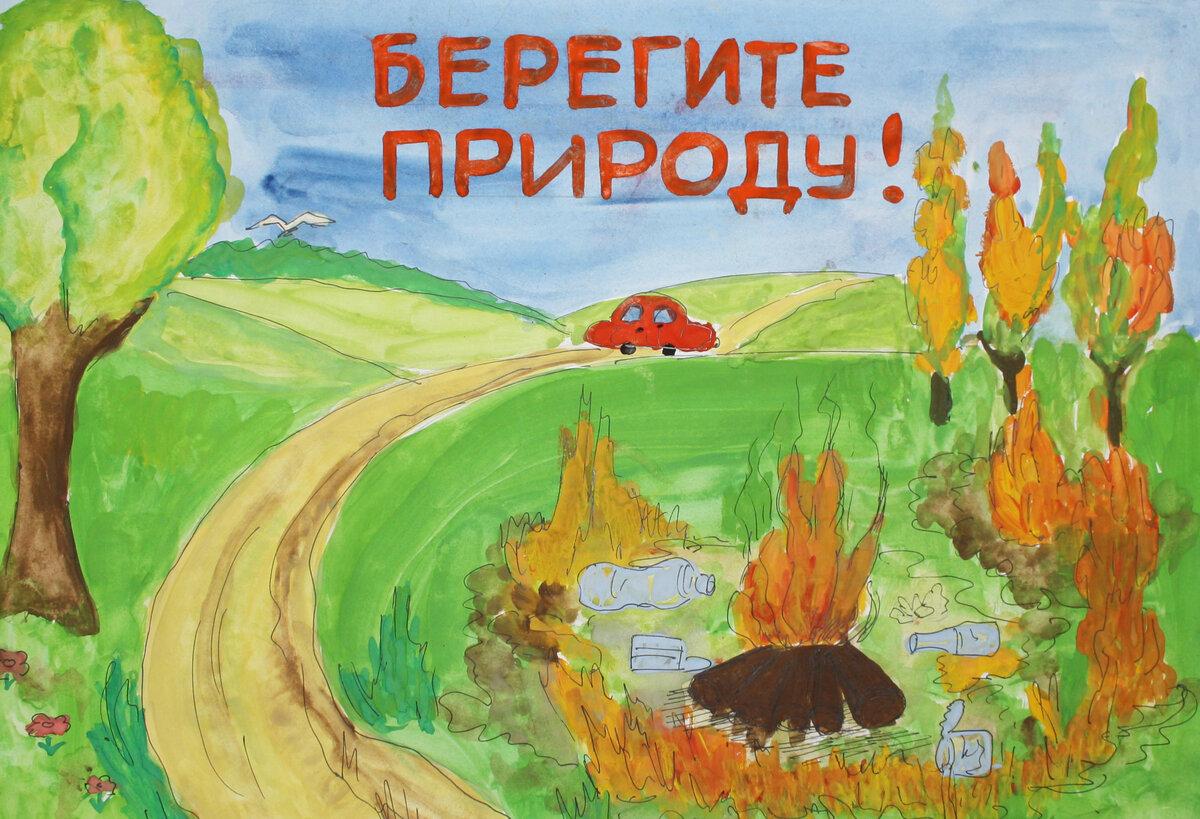 плакат на тему экологии в школу этом места события